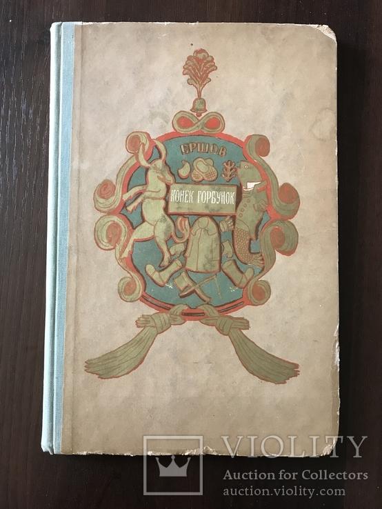 Конёк Горбунок Академия Красочное издание, фото №12