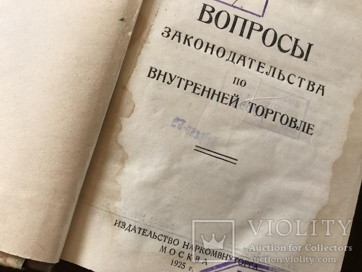 1925 Внутренняя Торговля Вопросы законодательства, фото №2
