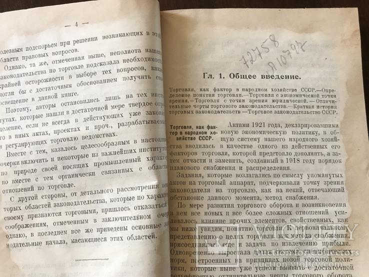 1925 Внутренняя Торговля Вопросы законодательства, фото №4