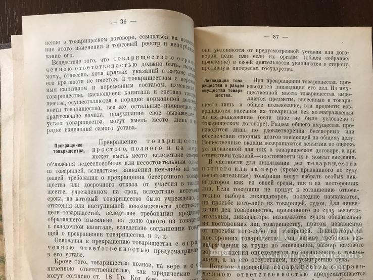 1925 Внутренняя Торговля Вопросы законодательства, фото №6