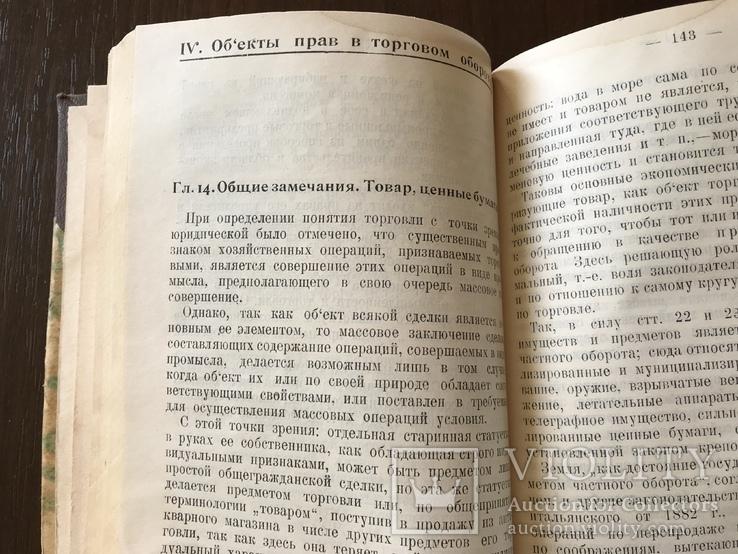 1925 Внутренняя Торговля Вопросы законодательства, фото №9