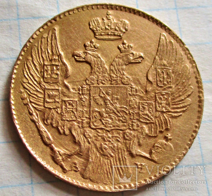 5 рублей 1841 года, фото №3