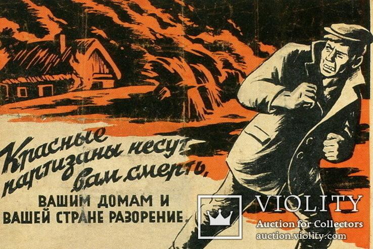 Красные партизаны несут вам смерть, вашим домам и вашей стране разорение !