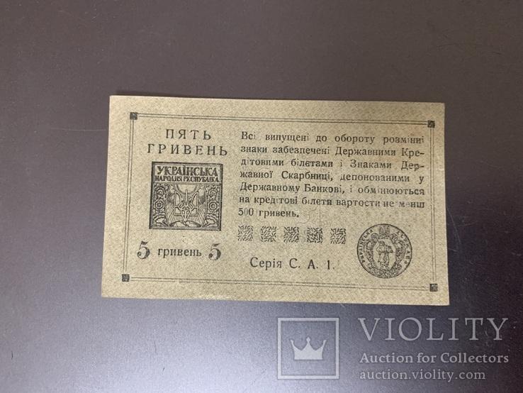 5 гривень УНР, фото №2