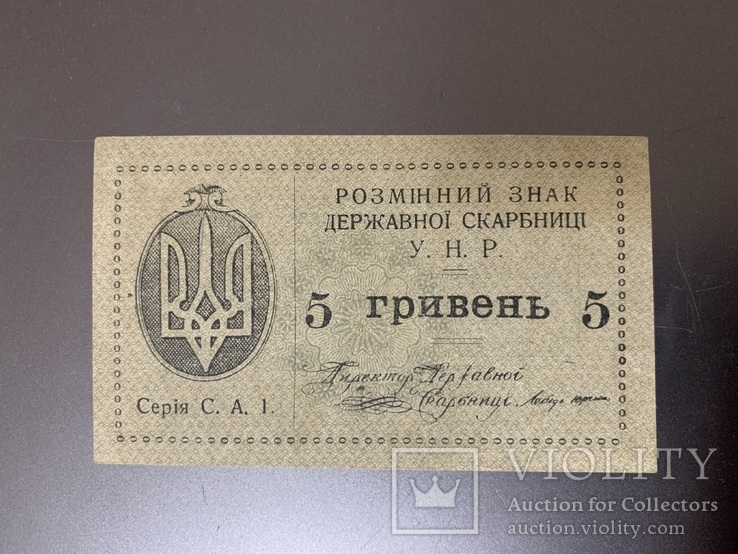 5 гривень УНР, фото №3
