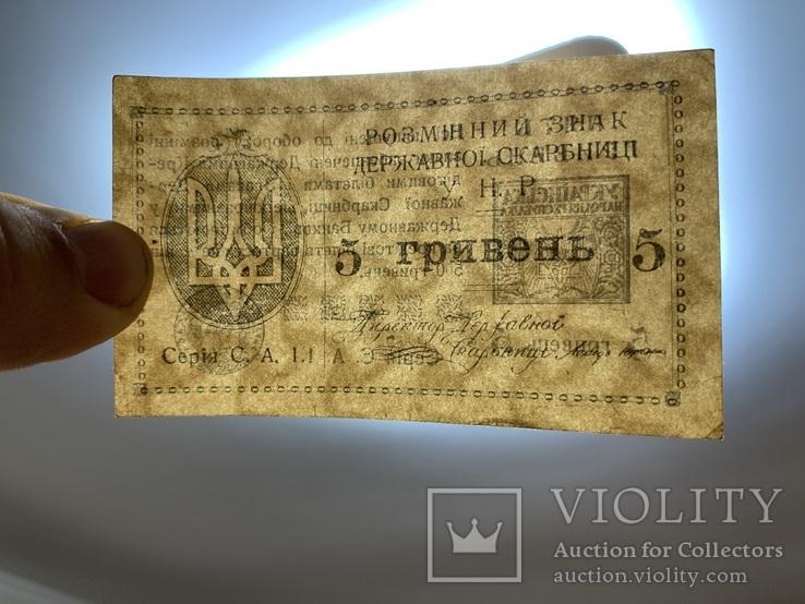 5 гривень УНР, фото №4