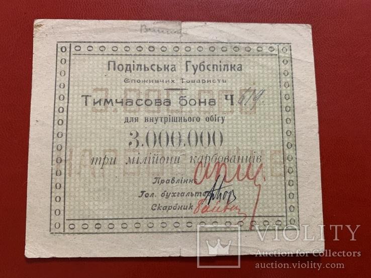 1922г Украина Вінниця Подольская Губерния Тимчасова Бона 3 000 000 карбованцев, фото №2