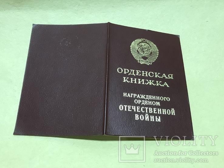 Орденская книжка О. В., фото №2