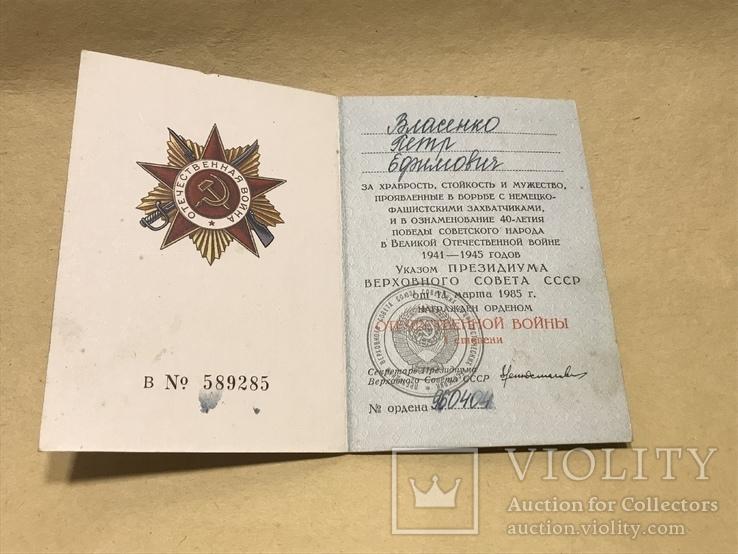 Орденская книжка О. В., фото №3