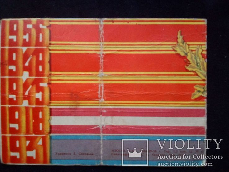 Пропуск на пленум ВЛКСМ-1958 год, фото №3