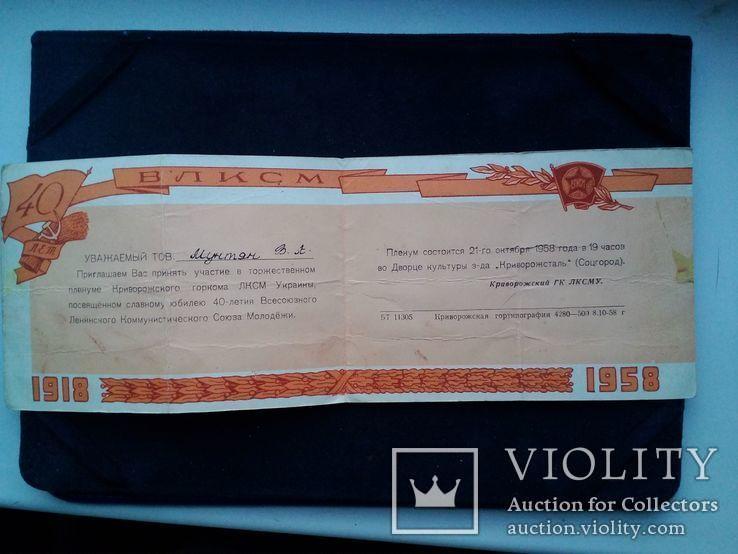 Пропуск на пленум ВЛКСМ-1958 год, фото №4