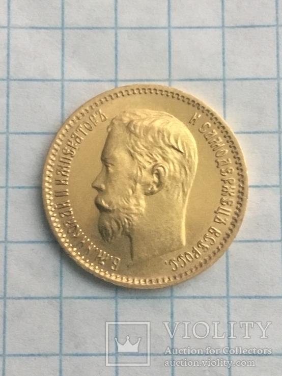 5 рублей 1902г АР (к3л9)