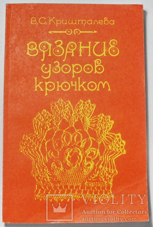 Вязание узоров крючком  1986 год