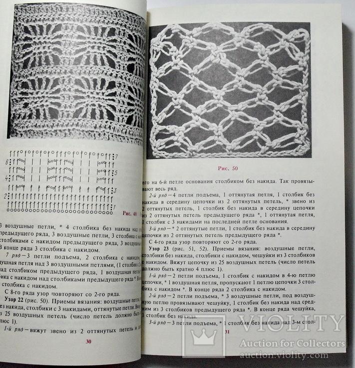 Вязание узоров крючком  1986 год, фото №4
