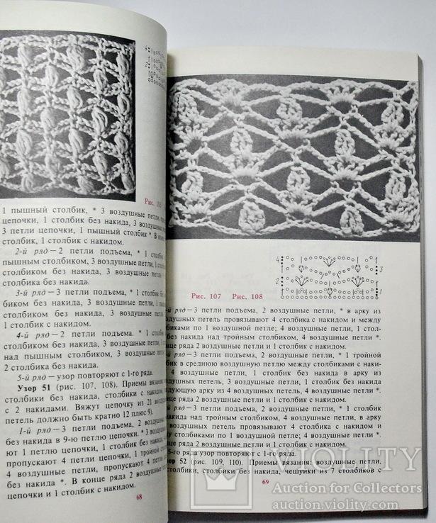 Вязание узоров крючком  1986 год, фото №5