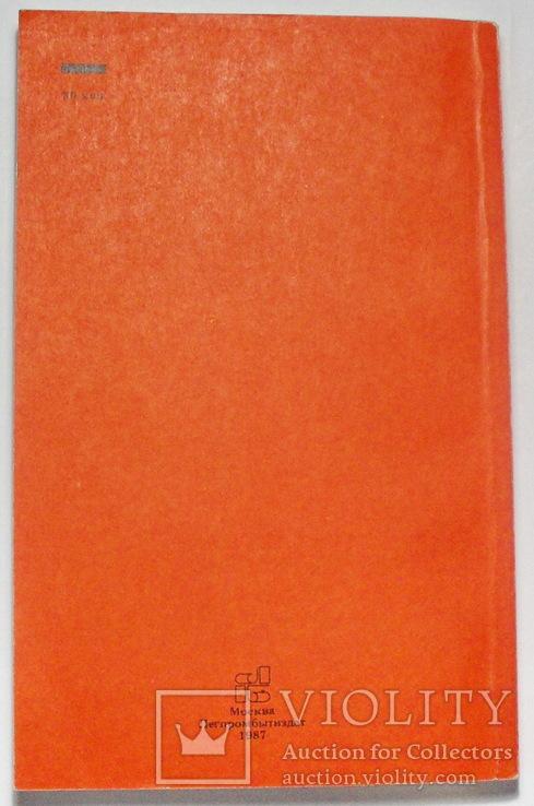 Вязание узоров крючком  1986 год, фото №9