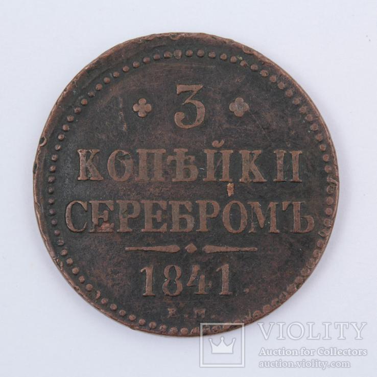 """№S1127 """" 3 копейки 1841 г. Е.М. """""""