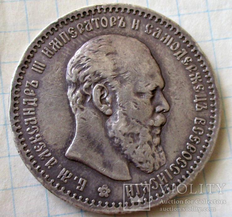 Рубль 1891 года, фото №3