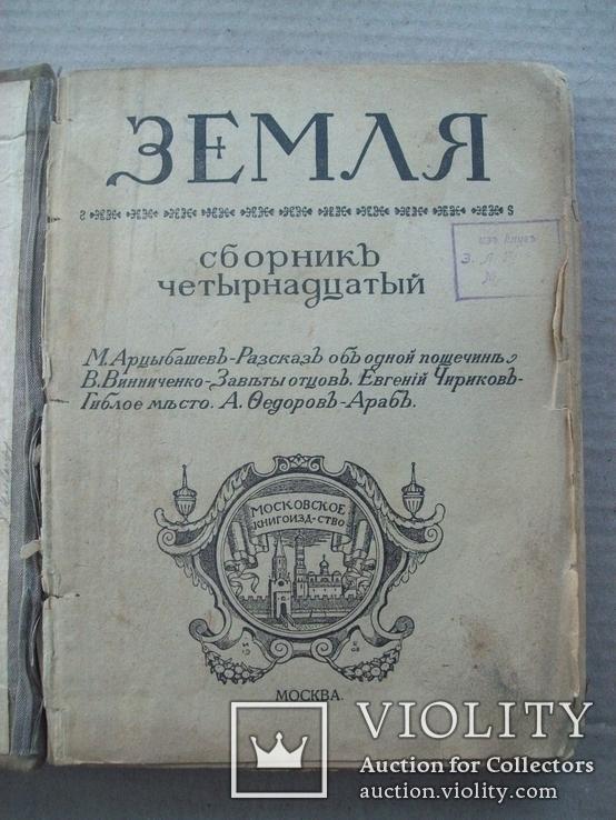 1914 г. Первое издание В.Винниченко