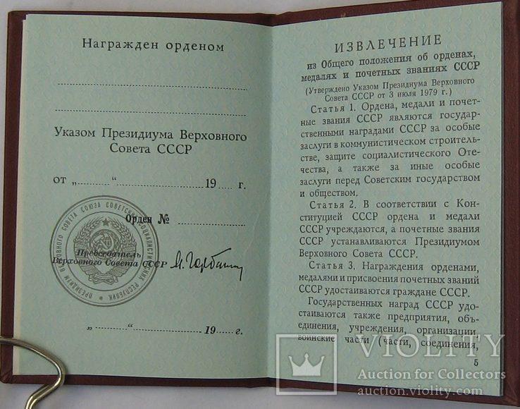 Орденская книжка , чистая ПВС Горбачёв