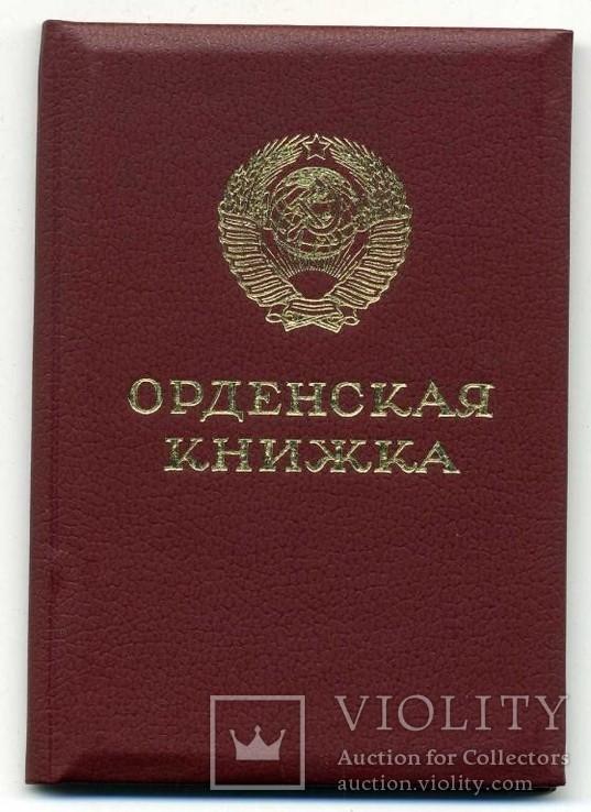 Орденская книжка , чистая ПВС Горбачёв, фото №3