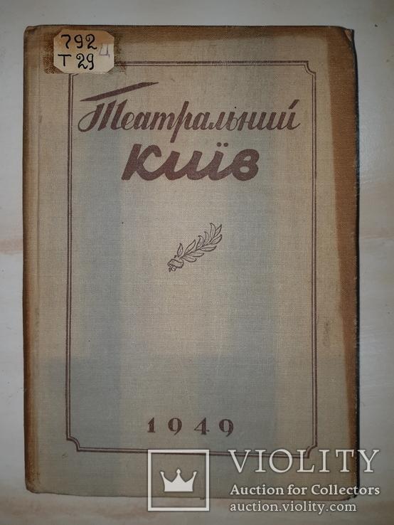 1949 Театральний Київ з планами, фото №2