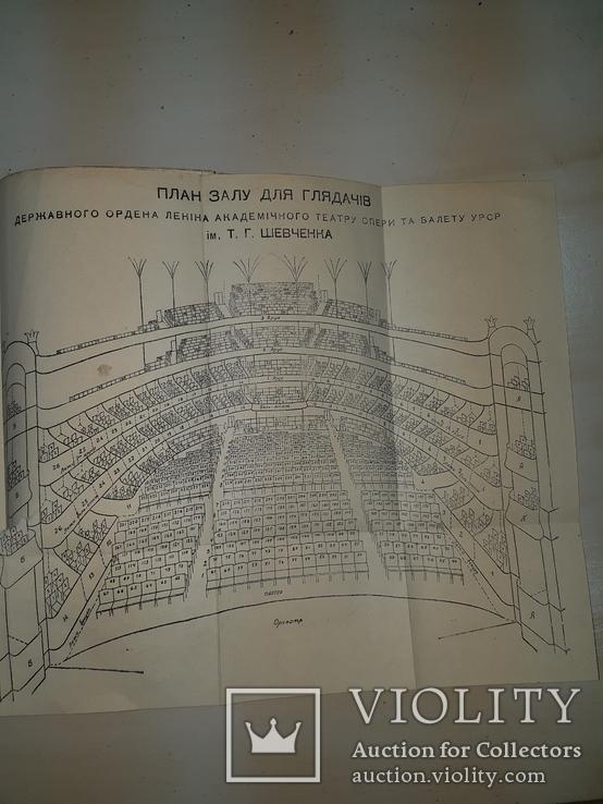 1949 Театральний Київ з планами, фото №5