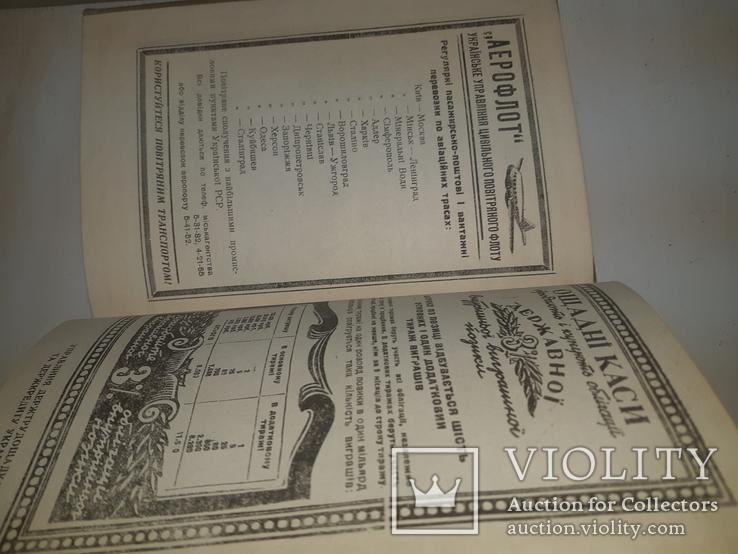1949 Театральний Київ з планами, фото №7