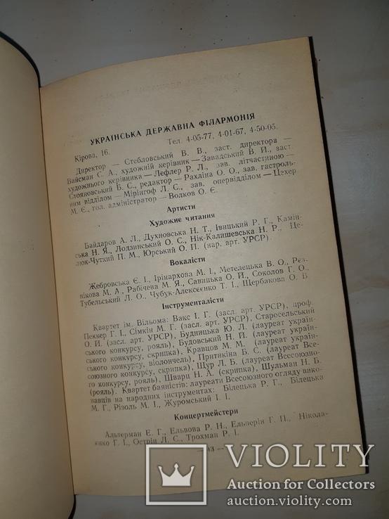 1949 Театральний Київ з планами, фото №9