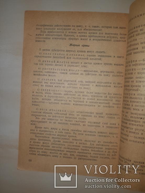 1937 Товароведение парфюмерии и галантереи - 3000 экз., фото №3