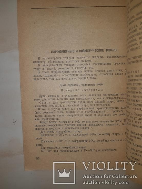 1937 Товароведение парфюмерии и галантереи - 3000 экз., фото №4