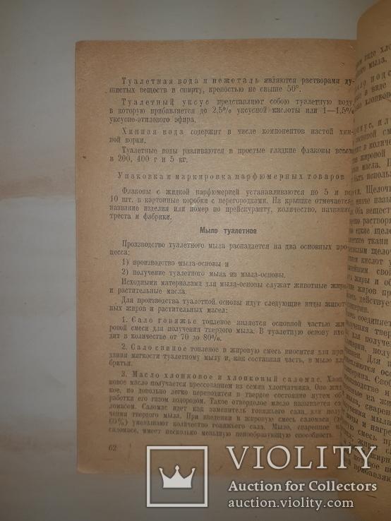 1937 Товароведение парфюмерии и галантереи - 3000 экз., фото №5