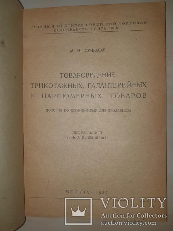 1937 Товароведение парфюмерии и галантереи - 3000 экз., фото №6