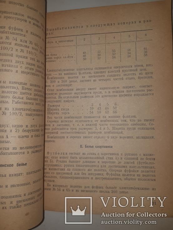 1937 Товароведение парфюмерии и галантереи - 3000 экз., фото №7