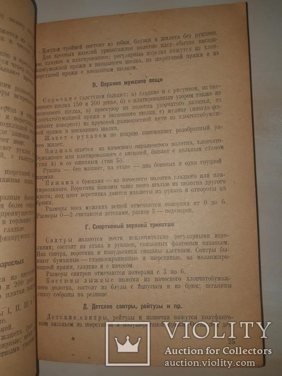1937 Товароведение парфюмерии и галантереи - 3000 экз., фото №8