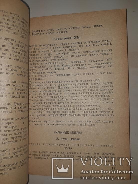 1937 Товароведение парфюмерии и галантереи - 3000 экз., фото №9