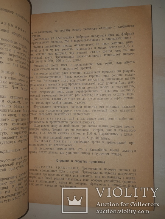 1937 Товароведение парфюмерии и галантереи - 3000 экз., фото №11