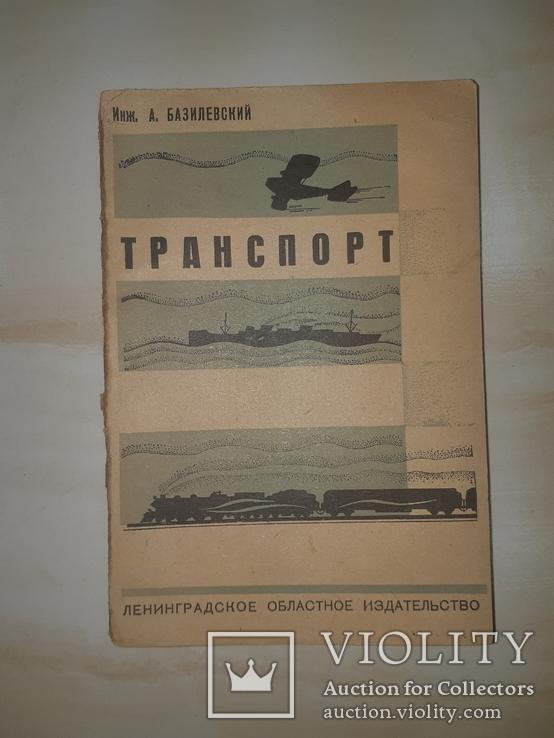 1932 Транспорт, фото №2