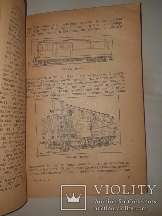 1932 Транспорт, фото №4