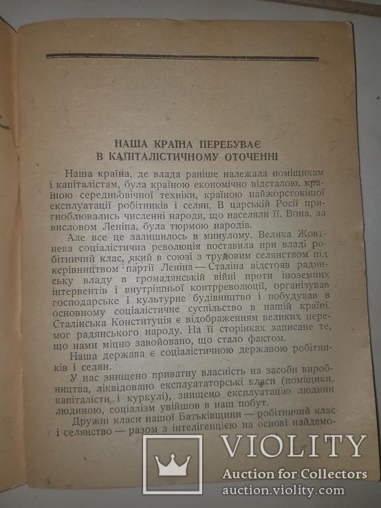 1939 Берегти вiйськову таємницю, фото №3