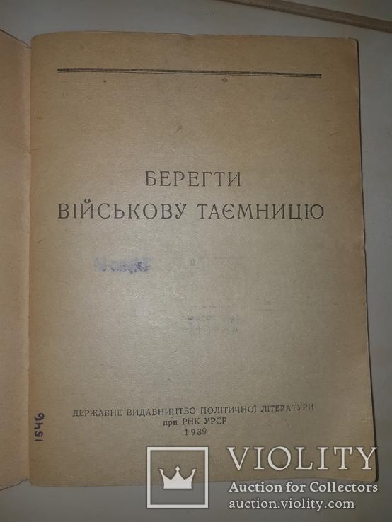 1939 Берегти вiйськову таємницю, фото №4