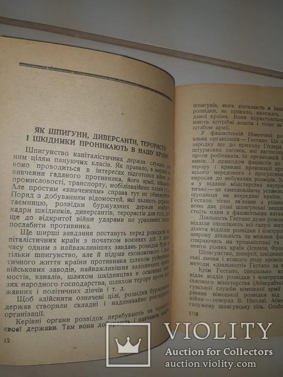 1939 Берегти вiйськову таємницю, фото №5