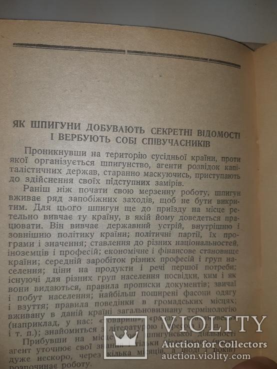 1939 Берегти вiйськову таємницю, фото №7