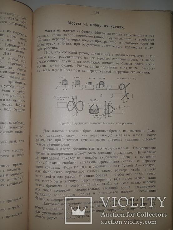 1926 Войсковое инженерное дело, фото №5