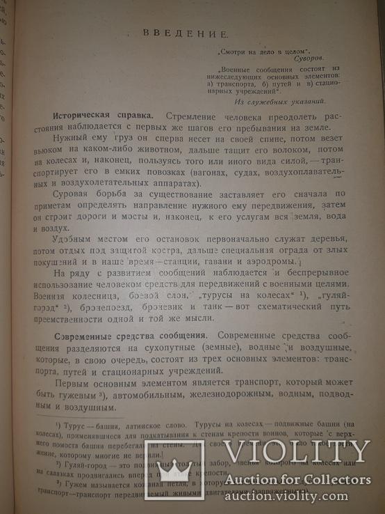 1926 Войсковое инженерное дело, фото №7