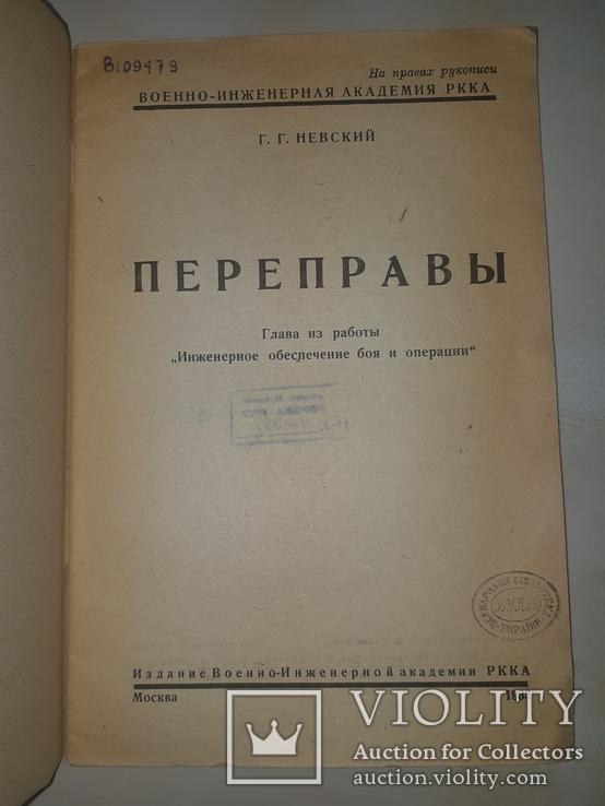 1933 Инженерное обеспечение боя и операций. Переправа - 1000 экз., фото №2