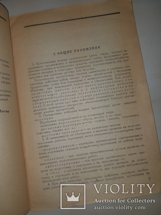 1933 Инженерное обеспечение боя и операций. Переправа - 1000 экз., фото №4