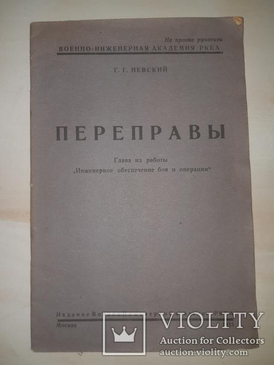 1933 Инженерное обеспечение боя и операций. Переправа - 1000 экз., фото №9