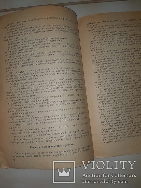 1933 Инженерное обеспечение боя и операций. Переправа - 1000 экз., фото №10