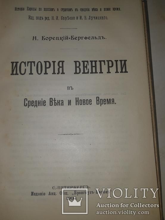 1908 История Венгрии